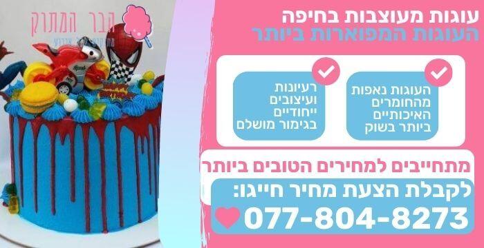 עוגות מעוצבות בחיפה