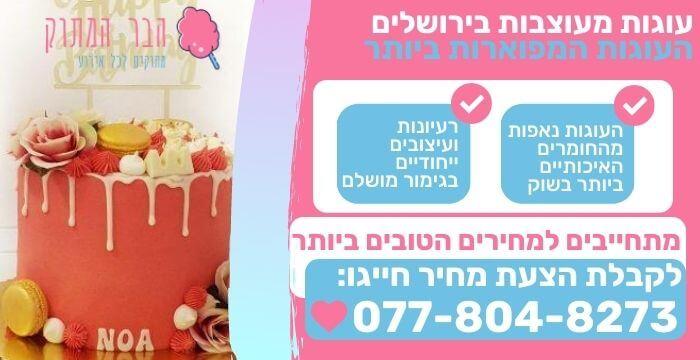 עוגות מעוצבות בירושלים