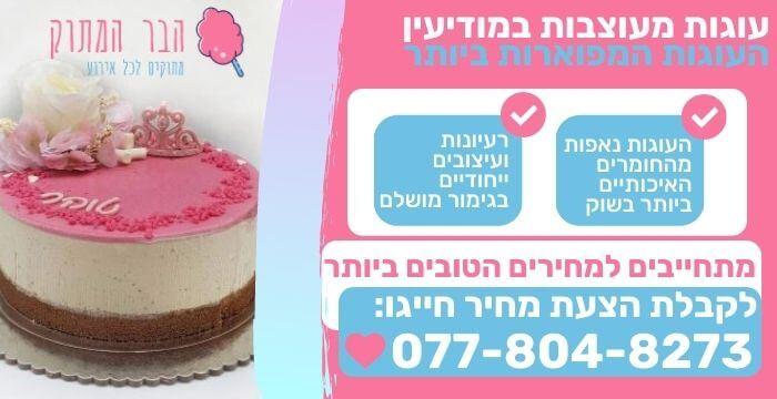 עוגות מעוצבת במודיעין
