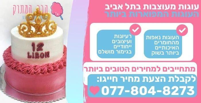 עוגות מעוצבות בתל אביב