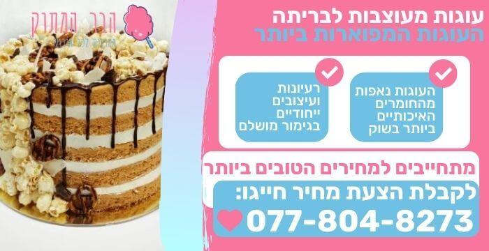 עוגות מעוצבות לבריתה