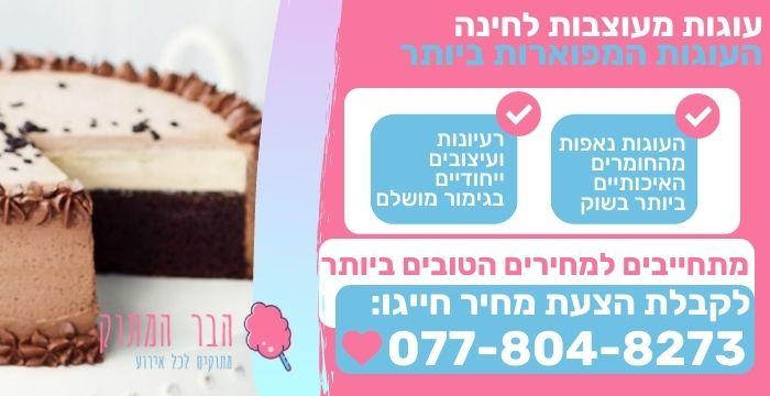 עוגות מעוצבות לחינה